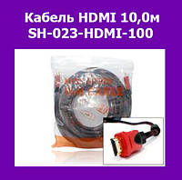 Кабель HDMI 10,0м SH-023-HDMI-100