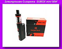 Электронная Сигарета  SUBOX mini 50W,Электронная сигарета SUBOX MINI 50W!Опт