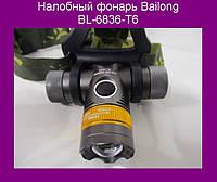 Налобный фонарь Bailong BL-6836-T6!Акция