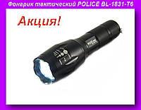 Фонарик  BL 1831 T6  99000W,Фонарик тактический POLICE BL-1831-T6 50000W ручной фонарь!Акция