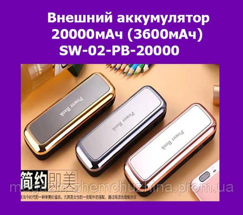 Внешний аккумулятор  20000мАч (3600мАч) SW-02-PB-20000!Акция, фото 2