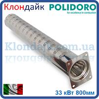 Газовая горелка 33 кВт Polidoro (L 800 мм)