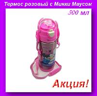 Термос розовый с Микки Маусом 500 мл Mickey Mouse,Термос-поильник с трубочкой,Большой детский термос!Акция