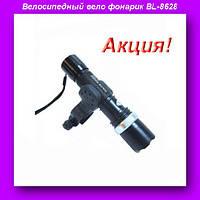 Фонарик  BL 8628,Велосипедный вело фонарик BL-8628 фонарь 30000w!Акция