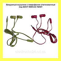 Вакуумные наушники с микрофоном стилизованные под SONY MDR-EX 760MT!Акция