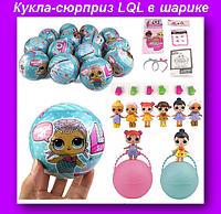 Кукла-сюрприз LQL в шарике, с аксессуарами,Cюрприз кукла в яйце,Кукла-шарик LQL
