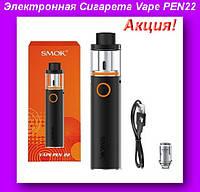 Электронная Сигарета Vape PEN22,Электронная сигарета Smok VAPE PEN!Акция