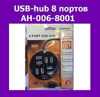 USB-hub 8 портов AH-006-8001!Акция