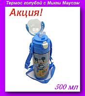 Термос голубой с Микки Маусом 500 мл Mickey Mouse,Термос-поильник с трубочкой,Большой детский термос!Акция