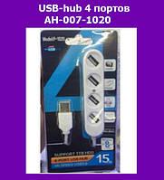 USB-hub 4 портов AH-007-1020!Акция