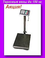 Электронные торговые весы до 150 кг,Торговые электронные весы!Акция