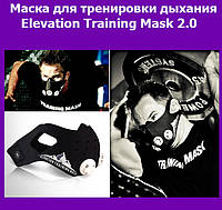 Маска для тренировки дыхания Elevation Training Mask 2.0!Акция