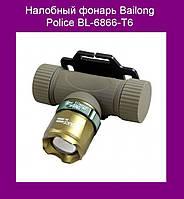 Налобный фонарь Bailong Police BL-6866-T6!Акция