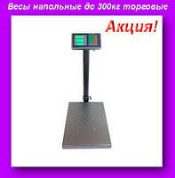 Весы напольные до 300 кг торговые,Электронные торговые весы до 300 кг!Акция