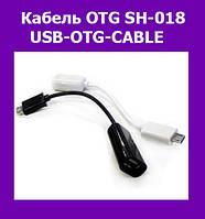 Кабель OTG SH-018-USB-OTG-CABLE!Акция