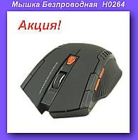 Мышка Безпроводная 113 H0264,Для настольного ПК,Мышка для компьютера!Акция