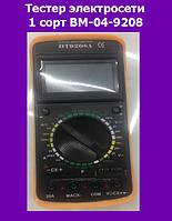 Тестер электросети 1 сорт BM-04-9208!Акция