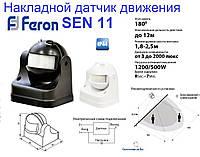 Датчик движения с фотоэлементом FERON SEN 11 чёрный 1200Вт