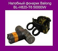 Налобный фонарик Bailong BL-H820-T6 50000W!Акция