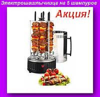 Электрошашлычница EURO STAR BBQ 8601 1000 Вт на 5 шампуров,Шашлычница электрическая,Шашлычница для дома!Акция