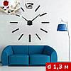 3D-Часы настенные большие с палочками (диаметр 1,3 м) черные [Пластик]