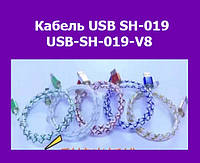 Кабель USB SH-019-USB-SH-019-V8!Акция