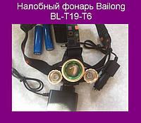 Налобный фонарь Bailong BL-T19-T6!Акция
