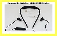 Наушники Bluetooth Sony MDR-XB80BS Extra Bass!Акция