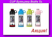 CUP Бутылка Botlle 5s,Бутылка Botlle,Спортивная бутылка,Бутылка 2 в 1 для телефона!Акция