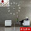 Настенные часы в офис большие с римскими цифрами с 3Д-эффектом (диаметр 1 м) серебряные [Пластик]