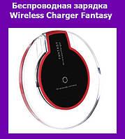 Беспроводная зарядка для смартфонов - Wireless Charger Fantasy!Акция