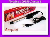 Плойка 100689 Локон 6, Плойка для волос, Щипцы для завивка волос, Плойка для завивки, Плойка для локонов!Акция