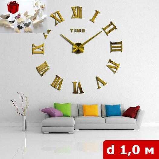 3Д-Часы настенные основательного размера с римскими цифрами (диаметр 1 м) золотые [Пластик]