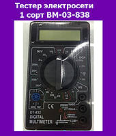 Тестер электросети 1 сорт BM-03-838!Акция