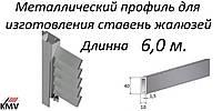 Ламели для ставень прямоугольные (40*10*1,0) длинна 6,0 м.