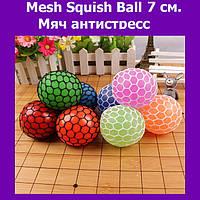Mesh Squish Ball 7 см. Мяч антистресс!Акция