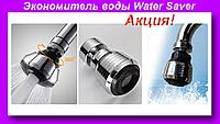 Экономитель воды Water Saver, насадка на кран (аэратор),Аэратор-экономитель воды!Акция
