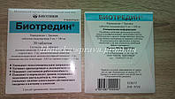 Биотредин таблетки 5 мг+100 мг, 30 шт.