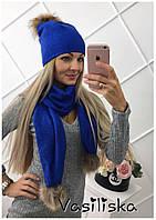 Комплект: шапка + шарф с бубоном цвета электрик