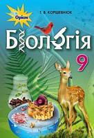 Біологія, 9 кл. Підручник Автори: Коршевнюк Т.В.