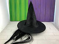 Шляпа Ведьмы с волосами, колпак - аксессуар для вашего образа