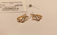 Серьги золотые, вес 2.3 грамм, проба 585, б/у.
