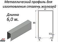 Импост не регулируемый 85 мм длинна 6,0 м.