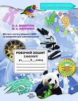 Робочий зошит з біології учня 9 класу ( українською)Андерсон О.А., Вихренко М.А.
