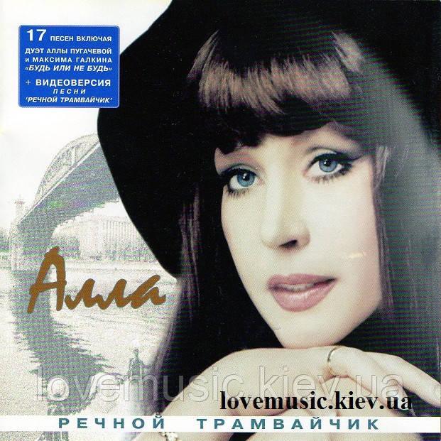 Музичний сд диск АЛЛА ПУГАЧЕВА Речной трамвайчик (2001) (audio cd)