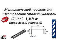 Направляющий швеллер (длинна 1,65 м с отверстиями для овальных ламелей 44*18)