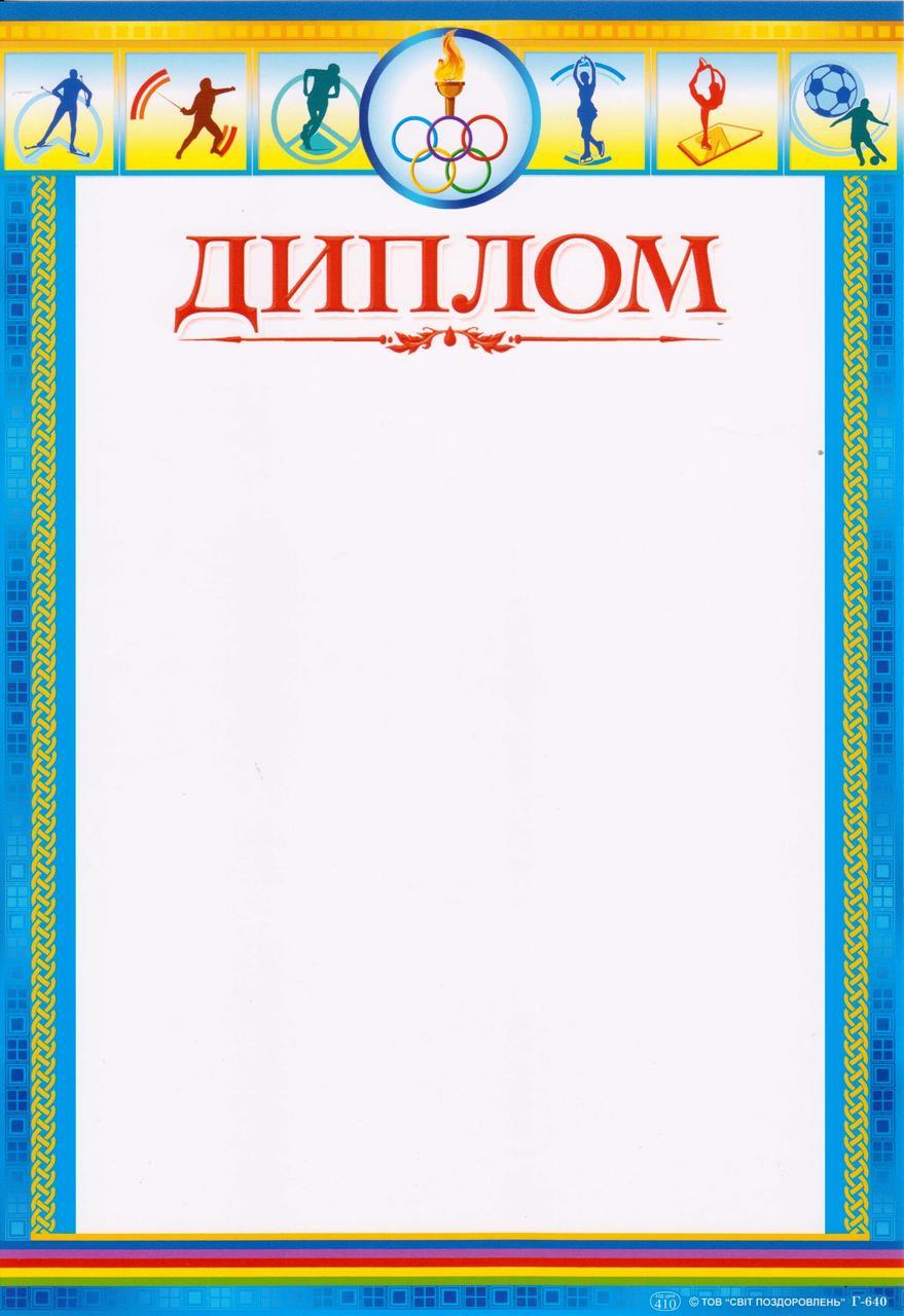 Диплом спортивный Г купить по лучшей цене в Одесской области  Диплом спортивный Г 640