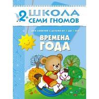 Книга Школа семи гномов 2-3 года Времена года Мозаика-синтез 9785867751913