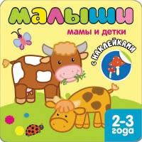 Книжка с наклейками для самых маленьких Малыши Мамы и детки Мозаика-Синтез 9785431500879