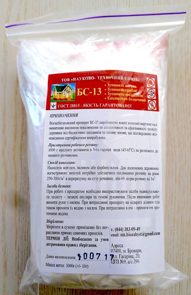 Антисептик огнебиозащита БС 13